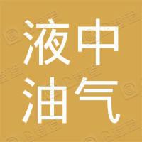 上海液中油气有限公司