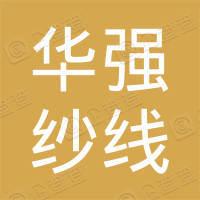 海安县华强纱线有限公司