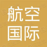 中国航空国际旅行社