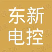 奇台县东新电控设备厂