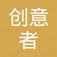 深圳市创意者电子商务有限公司