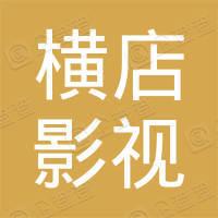 北京横店影视电影城有限公司
