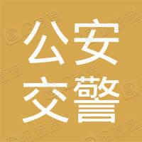 黑龙江省公安交警总队劳动服务公司