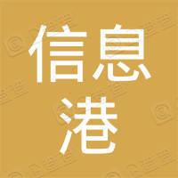 通辽市信息港文化传媒有限公司