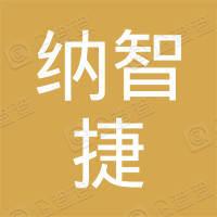 纳智捷(杭州)汽车销售有限公司