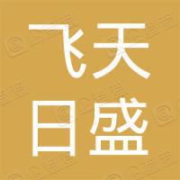 四川飞天日盛工程建筑有限公司
