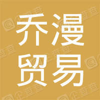 深圳市乔漫贸易有限公司