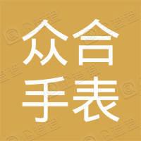 丹东市振兴区众合手表零部件加工部