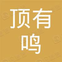 顶有鸣(重庆)食品科技有限公司