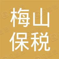宁波梅山保税港区物流有限公司