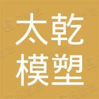 江苏太乾模塑科技有限公司