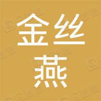 海南金丝燕科技有限公司