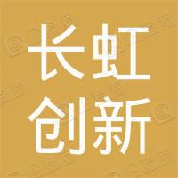 四川长虹创新投资有限公司
