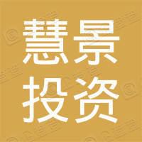 广州慧景投资管理有限合伙(有限合伙)