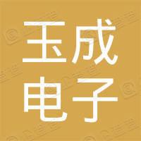 深圳玉成电子科技有限公司