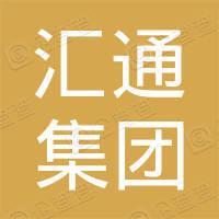 河南汇通集团肉食品股份有限公司