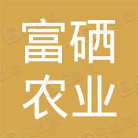 石台县徽山富硒农业有限公司
