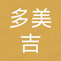 广西柳州多美吉科技有限公司