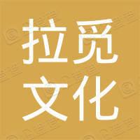 上海拉觅文化传播有限公司