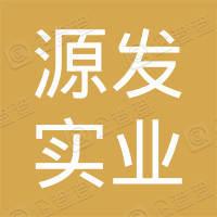 深圳市源发实业有限公司