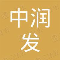 北京中润发汽车销售有限公司