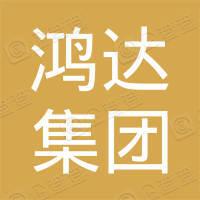 浙江鸿达集团有限公司