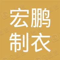 湖州织里宏鹏制衣厂
