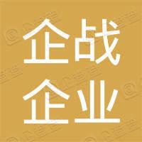河南企战企业管理有限公司