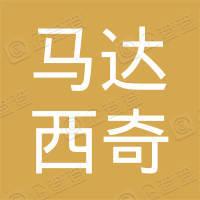 重庆马达西奇天骄航空动力有限公司
