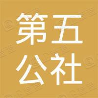 深圳市第五公社实业发展有限公司