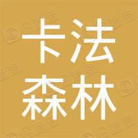 海南省卡法森林发展有限公司