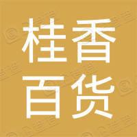 南明区桂香百货店