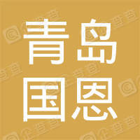 青岛国恩专用汽车发展有限公司