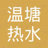 平山县温塘热水供应中心