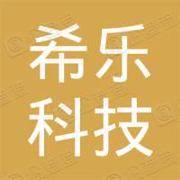 台州市希乐科技股份有限公司