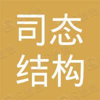 广州司态结构监测技术咨询有限公司