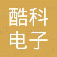 南京酷科电子科技有限公司