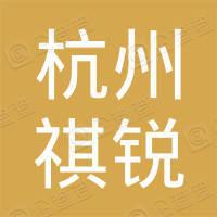 杭州祺锐企业管理咨询合伙企业(有限合伙)