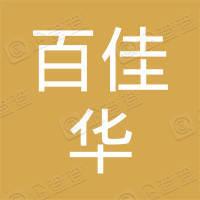 深圳市百佳华实业发展有限公司松岗佳华商场