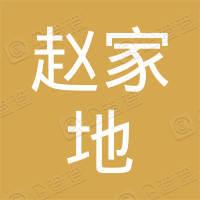 曹县普连集赵家地锅鸡