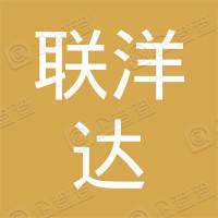 北京联洋达实业有限公司