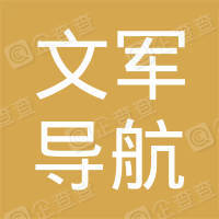 射阳县黄沙港镇文军导航设备经营部