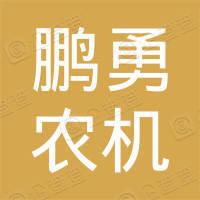 平顺县鹏勇农机服务专业合作社