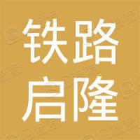 郑州铁路建设有限公司