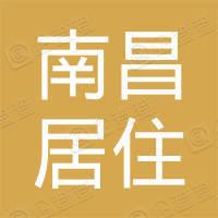 南昌居住主题公园物业管理有限公司
