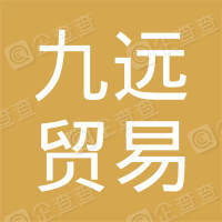 福建南安九远贸易集团有限公司