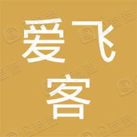 爱飞客(徐州)航空俱乐部有限公司