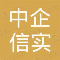 中企信实科技(上海)有限公司