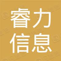 广东睿力信息科技有限公司