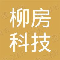 柳州柳房科技有限公司